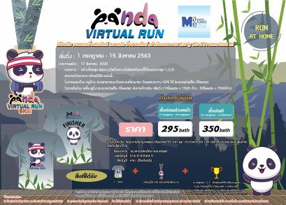 Panda Virtual Run 5KM